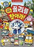 Find Roboka Folli Follie! (Korean Edition)